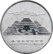 Medal - Hubei Provincial Museum – obverse