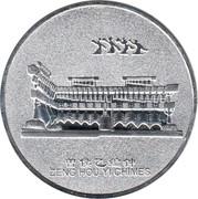 Medal - Hubei Provincial Museum – reverse