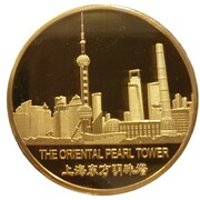 Token - The Oriental Pearl Tower – obverse
