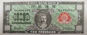 10,000 Dollars - Hell Bank Note – obverse
