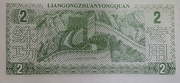 2 Jiao · Teller Practice Banknote · Agricultural Bank of China (Peoples Republic of China) – reverse