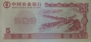 5 Yuan · Teller Practice Banknote · Agricultural Bank of China (Peoples Republic of China) – obverse