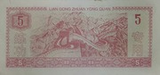 5 Yuan · Teller Practice Banknote · Agricultural Bank of China (Peoples Republic of China) &ndas