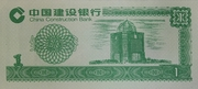 1 Yuan · Teller Practice Banknote · Agricultural Bank of China (Peoples Republic of China) – obverse