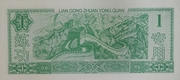 1 Yuan · Teller Practice Banknote · Agricultural Bank of China (Peoples Republic of China) – reverse