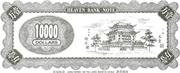 10000 DOLLARS HEAVEN BANK NOTE – reverse
