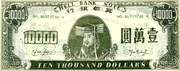 10000 DOLLARS HELL BANK NOTE – obverse