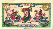 500000  HELL BANK NOTE – obverse