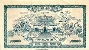500000  HELL BANK NOTE – reverse