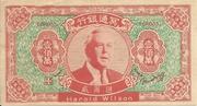1 000 000 Yuan Hell Bank Note (Harold Wilson) – obverse