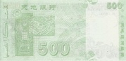 500 Dollars Hell Bank Note – reverse
