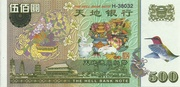 500 Dollars Hell Bank Note – obverse