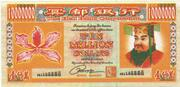 10.000.000 Dollars - The Hell Banknote Corporation – obverse