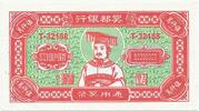 50.000.000 - CURRENCY FOR THE OTHERWORLD – obverse