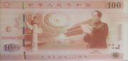 100 Yuan ·  Mao Zedong's 120 Birthday ·  Fantasy Issue – obverse