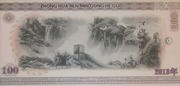 100 Yuan ·  Mao Zedong's 120 Birthday ·  Fantasy Issue – reverse