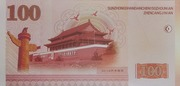 100 Yuan · 150th Birthday of Dr. Sun Yat-Sen (People's Republic of China) – reverse