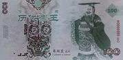 100 Yuan · Qin Shi Huang (259-210 BCE) – obverse