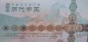 100 Yuan · Qin Shi Huang (259-210 BCE) – reverse