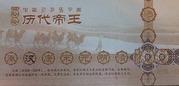 100 Yuan · Gaozu of Han (256-195 BCE) – reverse