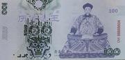 100 Yuan · Kangxi Emperor  (1654-1722 AD) – obverse