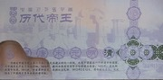 100 Yuan · Kangxi Emperor  (1654-1722 AD) – reverse