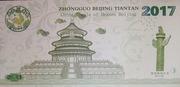 100 Yuan · Pandas · China National Treasure – reverse