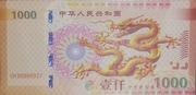 1000 Yuan (Based on 100 Yuan New Millenium) – obverse