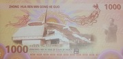 1000 Yuan (Based on 100 Yuan New Millenium) – reverse