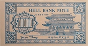 5000000 HELL BANK NOTE – obverse