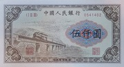 5000 Yuan (Replica) – obverse