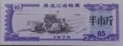 ½ Jin (Heilongjiang Food Stamp; People's Republic of China) – obverse