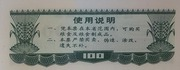 100 Kè · Liaoning Food Stamp (People's Republic of China) – reverse