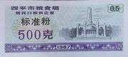 500 Kè · Jilin Food Stamp · Sìpíng City (Peoples Republic of China) – obverse