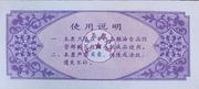 500 Kè · Jilin Food Stamp · Sìpíng City (Peoples Republic of China) – reverse