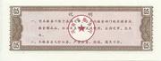 1/2 Jin · Henan Food Stamp (People's Republic of China) – reverse