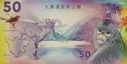 50 Yuan · Jiuzhaigou National Park (People's Republic of China) – reverse