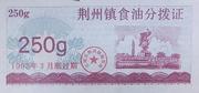 250g · Hubei Food Stamp · Jingzhou town  (People's Republic of China) – obverse