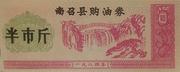 ½ Jin (Hunan Food Stamp; Nanzhou County; People's Republic of China) – obverse