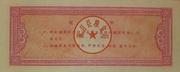 ½ Jin (Hunan Food Stamp; Nanzhou County; People's Republic of China) – reverse