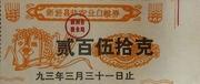 250 Kè (Shanxi Food Stamp; Xinzhou County; People's Republic of China) – obverse
