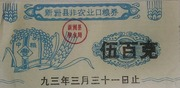 500 Kè (Shanxi Food Stamp; Xinzhou County; People's Republic of China) – obverse