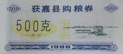500 Kè   · Henan Food Stamp  · Huojia County (People's Republic of China) – obverse