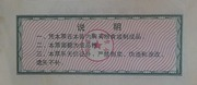 500 Kè · Henan Food Stamp · Huojia County (People's Republic of China) – reverse