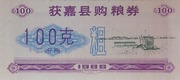 100 Kè · Henan Food Stamp  · Huojia County (People's Republic of China) – obverse