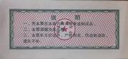 100 Kè · Henan Food Stamp  · Huojia County (People's Republic of China) – reverse