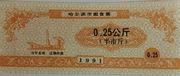 0.25 Gong Jin (Heilongjiang Food Stamp; Harbin; People's Republic of China) – obverse