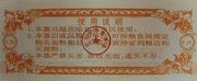 0.25 Gong Jin (Heilongjiang Food Stamp; Harbin; People's Republic of China) – reverse