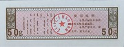 50 Kè (Inner Mongolia Autonomous Region Food Stamp; Baotou City; People's Republic of China) – reverse