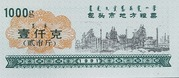1000 Kè (Inner Mongolia Autonomous Region Food Stamp; Baotou City; People's Republic of China) – obverse